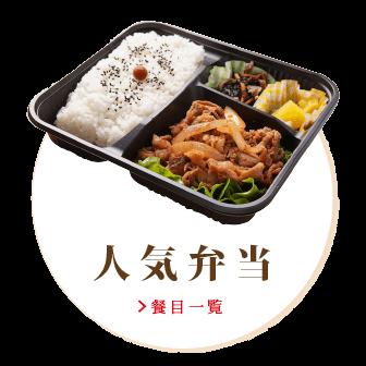 bento-menu-1