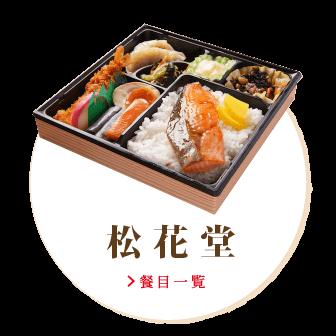 bento-menu-3